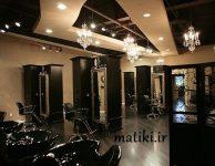 آرایشگاه زنانه شیک