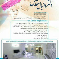 عمل زیبایی در مشهد
