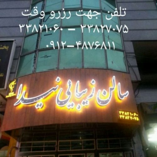 اپیلاسیون در سالن زیبایی تهران