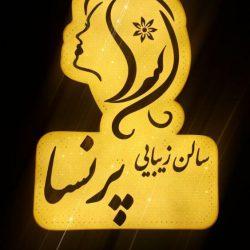 عربی و وگس صورت